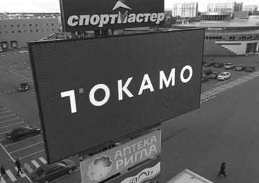LED screens TOKAMO